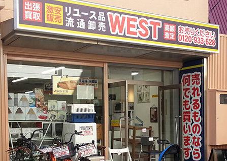 WEST(ウエスト)西新店