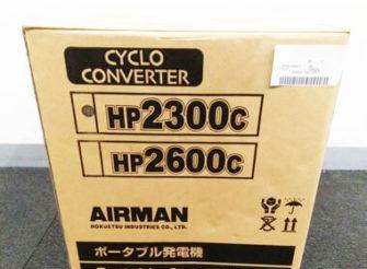 北越工業 発電機 AIRMAN HP2300C 買取