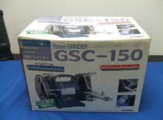 earthman-gsc-150-2
